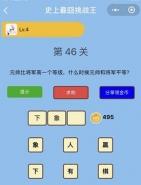 微信史上最囧挑战王第46关通关攻略