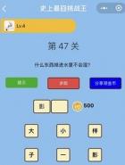 微信史上最囧挑战王第47关通关攻略