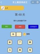 微信史上最囧挑战王第48关通关攻略