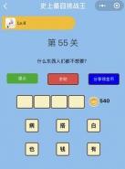 微信史上最囧挑战王第55关通关攻略