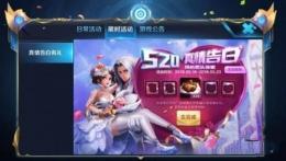 王者荣耀520真情告白活动在哪 520真情告白活动玩法介绍