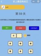 微信史上最囧挑战王第59关通关攻略