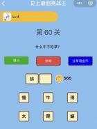 微信史上最囧挑战王第60关通关攻略