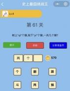 微信史上最囧挑战王第61关通关攻略