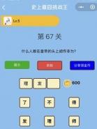 微信史上最囧挑战王第67关通关攻略
