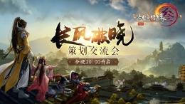 """剑网3""""长风破晓""""新赛季策划交流会技改汇总"""