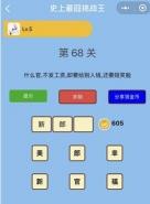 微信史上最囧挑战王第68关通关攻略