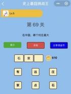 微信史上最囧挑战王第69关通关攻略