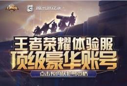 2018王者荣耀5月体验服资格申请活动网址