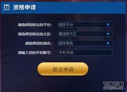2018王者荣耀6月体验服申请资格时间