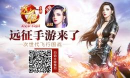 探秘魔尊副本 《远征手游》6.7开启塔防新玩法
