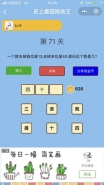 微信史上最囧挑战王第71关通关攻略