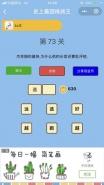 微信史上最囧挑战王第73关通关攻略