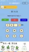 微信史上最囧挑战王第75关通关攻略