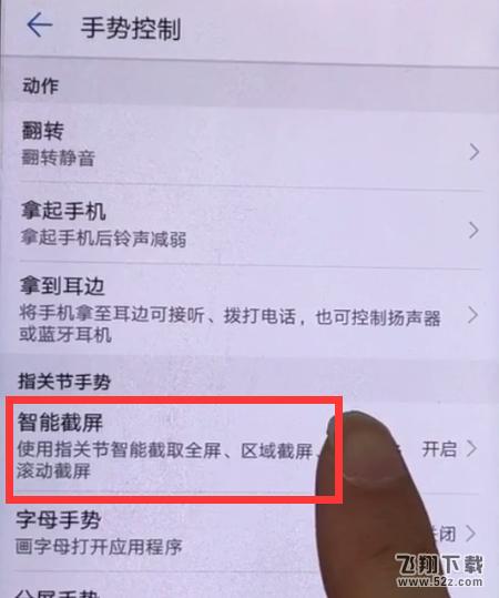 华为畅享8e手机截图方法教程_52z.com
