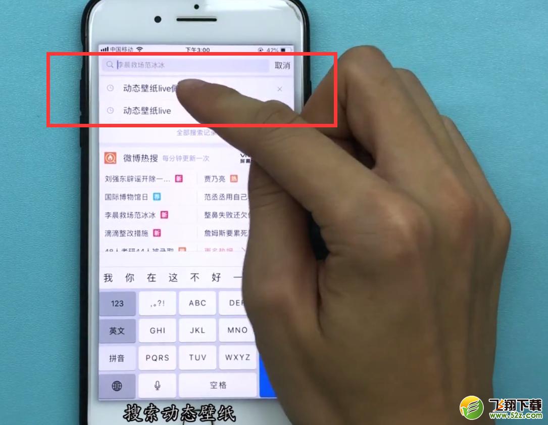 苹果手机怎么设置动态壁纸_iPhone手机动态壁纸设置教程
