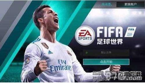 FIFA足球世界阵容怎么搭配_FIFA足球世界阵容搭配推荐