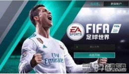 FIFA足球世界阵容搭配推荐