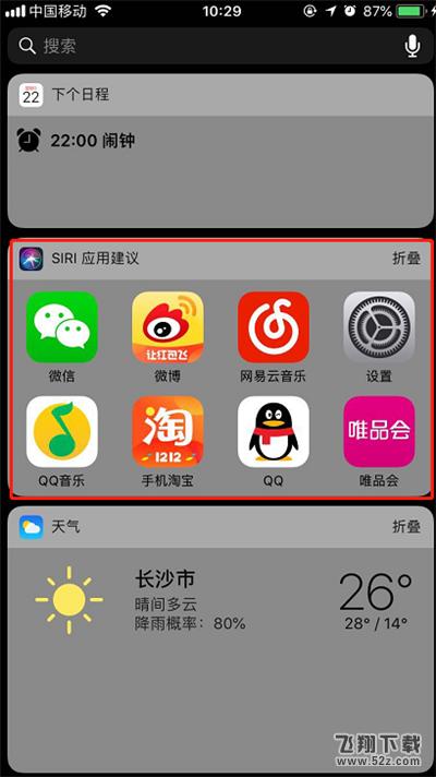 苹果x Siri应用建议怎么关闭_iPhoneX Siri应用建议关闭方法