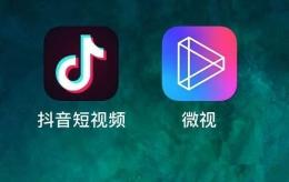 抖音app和微视app分析对比实用评测