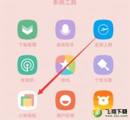 小米8手机模拟门禁卡功能使用教程
