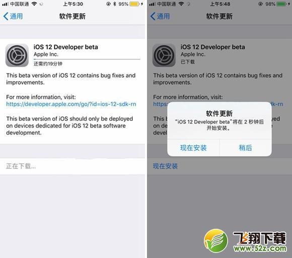 苹果ios12系统(ipad/iPhone通用)升级教程_52z.com
