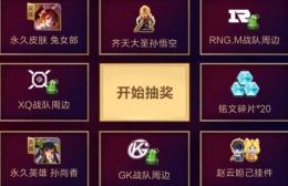 2018王者荣耀KPL联赛集卡活动地址