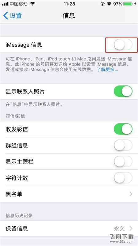 iphoneX怎么用iMessage发送短信_iphoneX使用iMessage发送短信教程