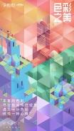 《纪念碑谷2》周年庆典,半价折扣今日开启