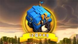 部落冲突重大更新:新增12级大本营,攻城机器和雷电飞龙等你来战!