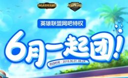 2018lol6月一起团网吧特权奖励领取活动网址