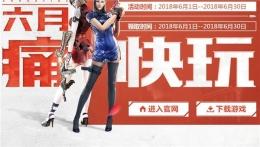 cf6月痛快玩礼包领取活动地址2018