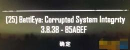 绝地求生进不去提示3.8.38是什么意思 3.8.38报错解决方法