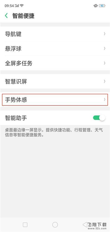 oppor15智能接听电话怎么设置_oppor15智能接听电话设置方法