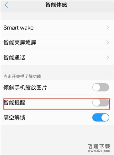 vivo x21手机智能提醒开启方法教程_52z.com