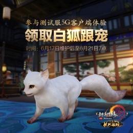 剑网3微端奖励跟宠白狐领取攻略