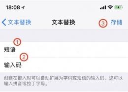 苹果iPhone文本替换使用方法教程