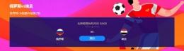2018世界杯俄罗斯vs埃及比分结果及视频