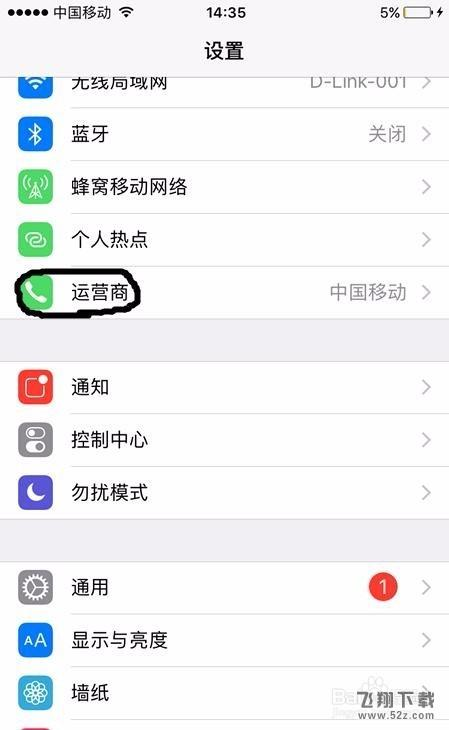 苹果手机如果信号差或没信号怎么办?