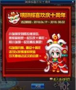 2018dnf10周年瑞狮吉宴活动玩法攻略