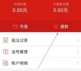 天天中彩票app提现方法教程