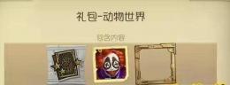 第五人格动物世界小丑头像怎么获得 小丑头像获取方法