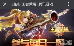 王者荣耀6月23日每日一题:演唱2018KPL春季赛主题曲《荣耀征歌》的歌手是谁