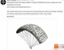 绝地求生雪花降落伞怎么获得 雪花降落伞获取攻略