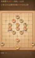 天天象棋残局挑战第79期通关攻略
