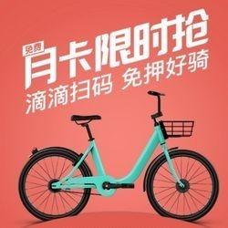 青桔单车30天月卡免费领取入口活动地址