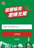 青岛啤酒中国联通300M联通流量领取活动地址