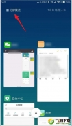 安卓miui10系统分屏方法教程