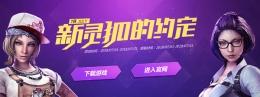 2018CF7月新灵狐的约定活动地址