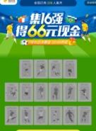 美团外卖app世界杯集16强卡方法教程